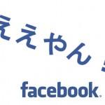 フェイスブックに「関西弁・大阪弁」機能が追加!