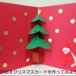簡単手作り!飛び出すクリスマスカード☆